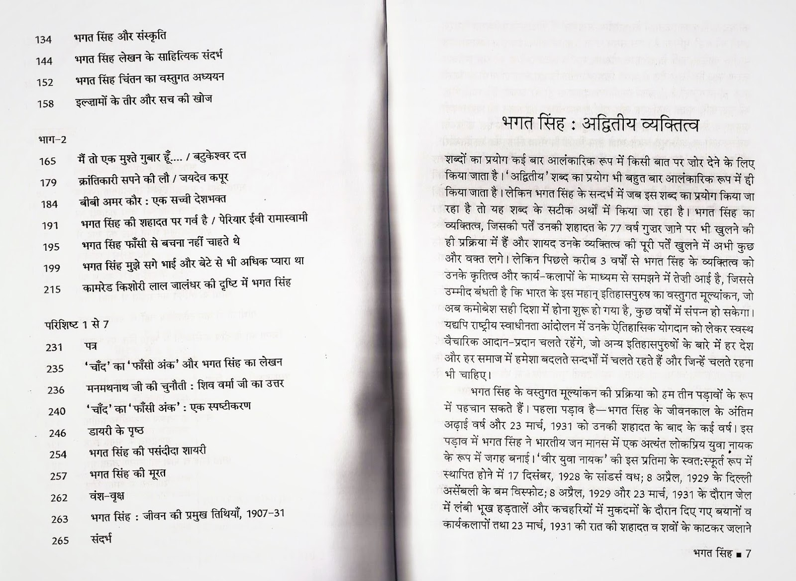hindi essay on bhagat singh In this video we will learn that how to write essay on bhagat singh in hindi    best essay in 350 words after watching you can easily write hindi essay on bhagat singh  best motivational .